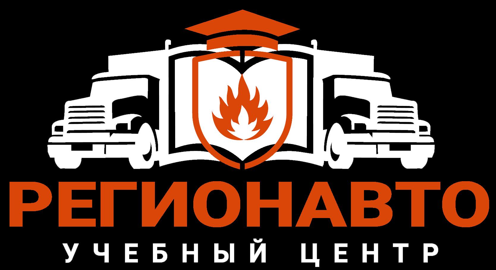 Регионфвто-курсы ДОПОГ, курсы по безопастности дорожного движения